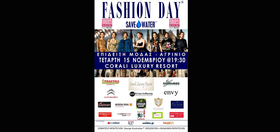 Fashion Day _ Corali Luxury Resort - Αγρίνιο 15.11.17